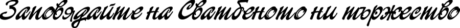 Шрифт №3