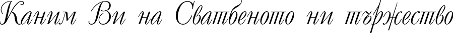 Шрифт №9